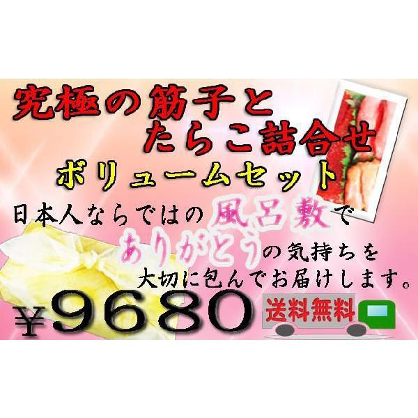 風呂敷包みの贈り物「究極の筋子」と「たらこ」詰合せボリュームセット レビュー投稿で300円引き!送料無料!¥9680