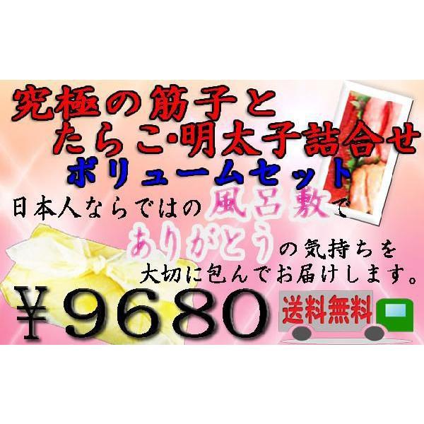 風呂敷包みの贈り物「究極の筋子」と「たらこ」「明太子」詰合せボリュームセット レビュー投稿で300円引き!送料無料!¥9680