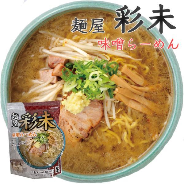 彩未 味噌ラーメン 北海道 札幌 人気 名店 生麺 お土産 手土産 自宅 ギフト ラーメン らーめん 味噌 みそ サッポロ