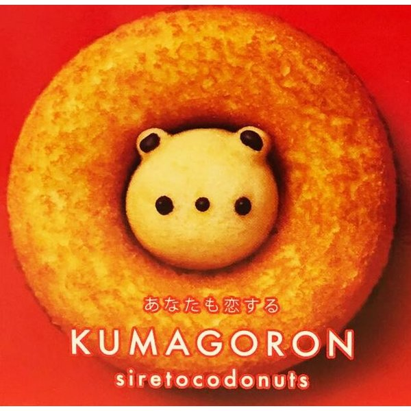 クマゴロンドーナツ 2個入 知床 有名 焼き菓子 かわいい Twitter Instagram 話題 大人気商品 プレゼント ギフト お土産|senka-land