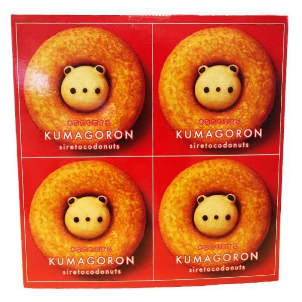 クマゴロンドーナツ 4個入 知床 有名 焼き菓子 かわいい Twitter Instagram 話題 大人気商品 プレゼント ギフト お土産|senka-land
