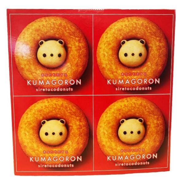 クマゴロンドーナツ 4個入 送料無料 知床 有名 焼き菓子 かわいい Twitter Instagram 話題 大人気商品 プレゼント ギフト お土産|senka-land