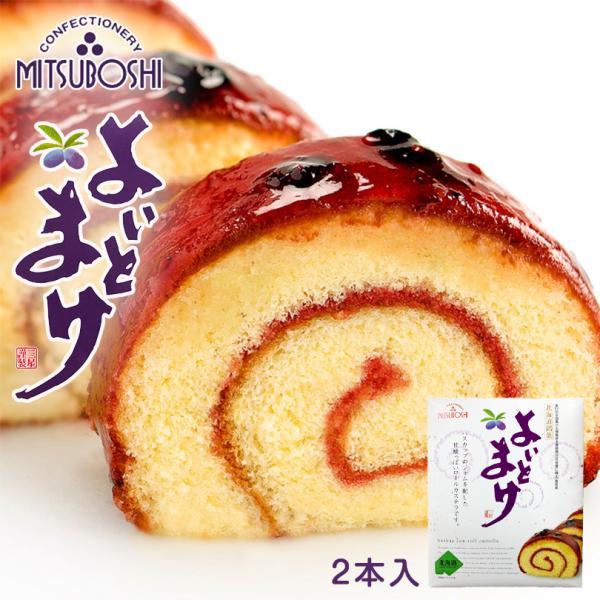 三星よいとまけ2本入り北海道ハスカップロールカステラ洋菓子人気お土産手土産ギフト贈り物