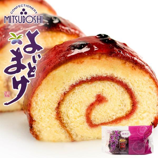 三星よいとまけ半分こ北海道ハスカップスイーツロールカステラ洋菓子お土産手土産贈り物ギフト