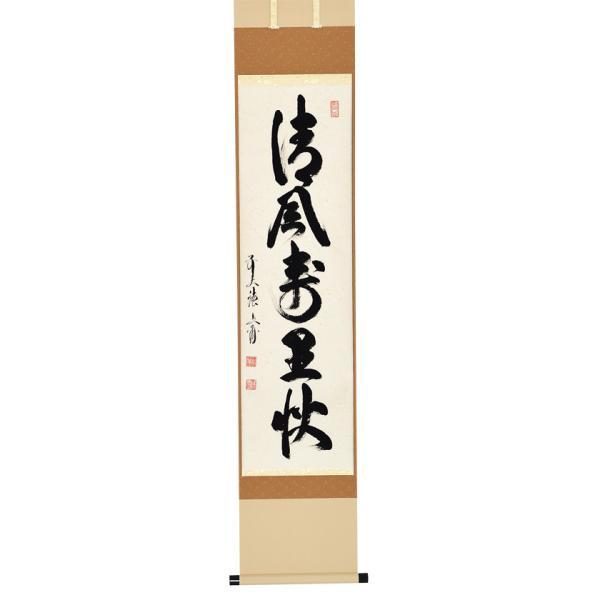 茶道具 掛軸(かけじく) 軸一行 「清風萬里秋」 法谷文雅師 京都逢春禅寺