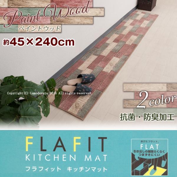 FLAFIT/ペイントウッド