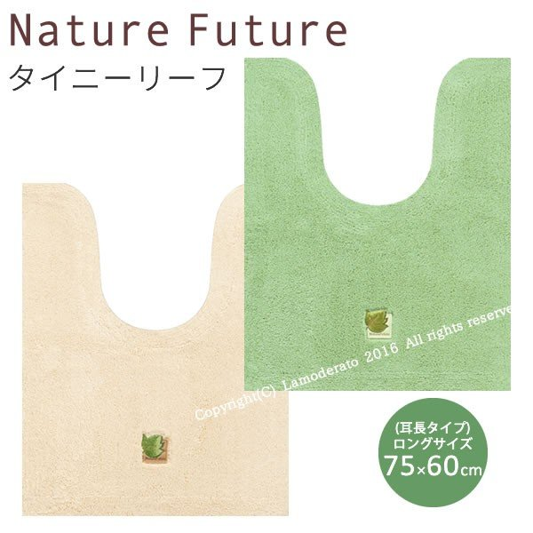 Nature Future/タイニーリーフ