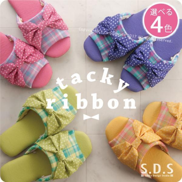 SDS/タッキーリボン
