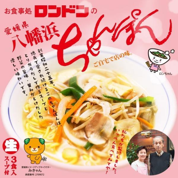 ラーメン 有名店 八幡浜ちゃんぽん ロンドン チャンポン麺