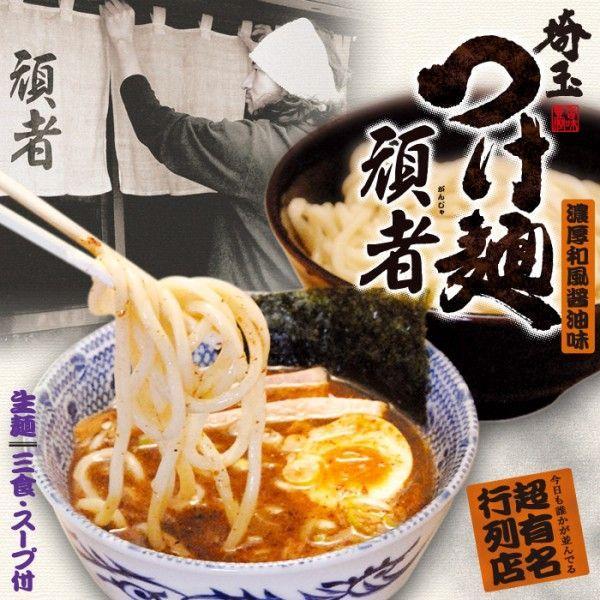 埼玉つけ麺 頑者(大) 濃厚和風醤油つけ麺/累計60万食突破(つけめん つけ麺)