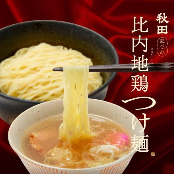 秋田比内地鶏つけ麺 比内地鶏塩スープ
