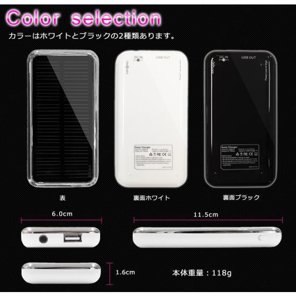 「WASHODO」ソーラーチャージャー 大容量充電器 3500mAh スマホ・携帯など充電可能!ブラック/ホワイト|senkyakuya|02