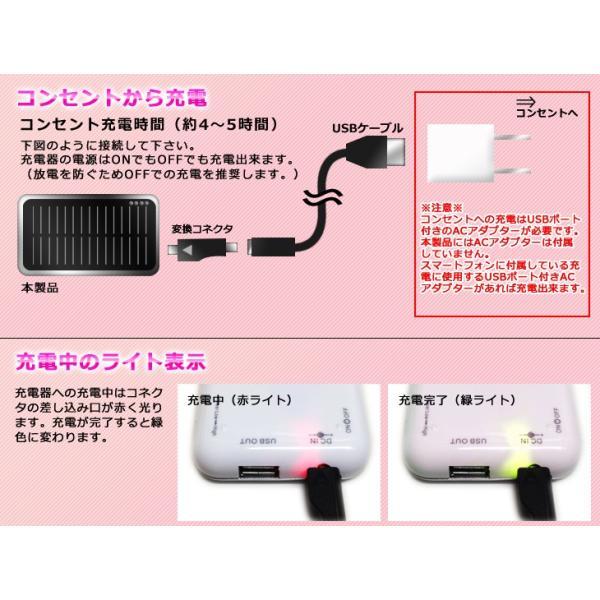 「WASHODO」ソーラーチャージャー 大容量充電器 3500mAh スマホ・携帯など充電可能!ブラック/ホワイト|senkyakuya|07
