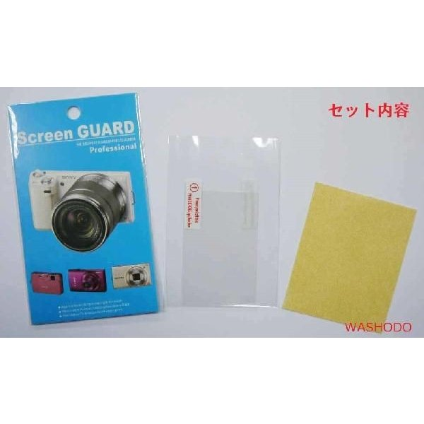 CANON Power Shot G1X デジタルカメラ専用 液晶画面保護シール 503-0008A