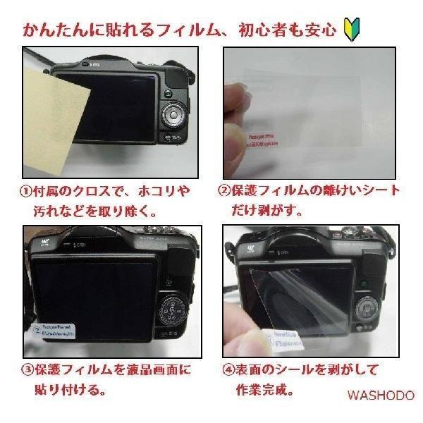 Panasonic DMC-GH3/GH4 デジタルカメラ専用 液晶画面保護シール 503-0029A