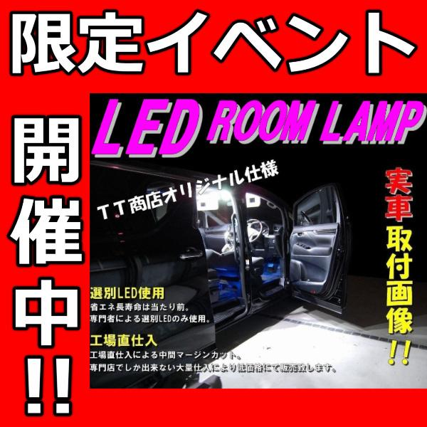 6点セット  ノート E12 NE12 6点フル LEDルームランプセット