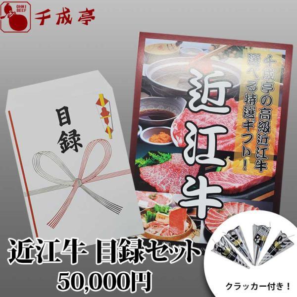 近江牛の千成亭 近江牛目録セット50 sennaritei