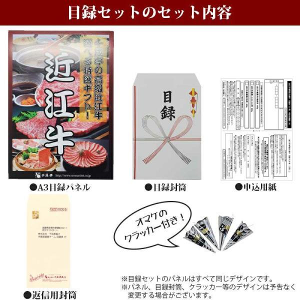 近江牛の千成亭 近江牛目録セット50 sennaritei 03