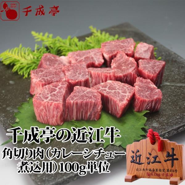 牛肉 肉 和牛 近江牛 角切り肉 カレー・シチュー 煮込用 100g単位 お中元 ギフト 2021 御中元