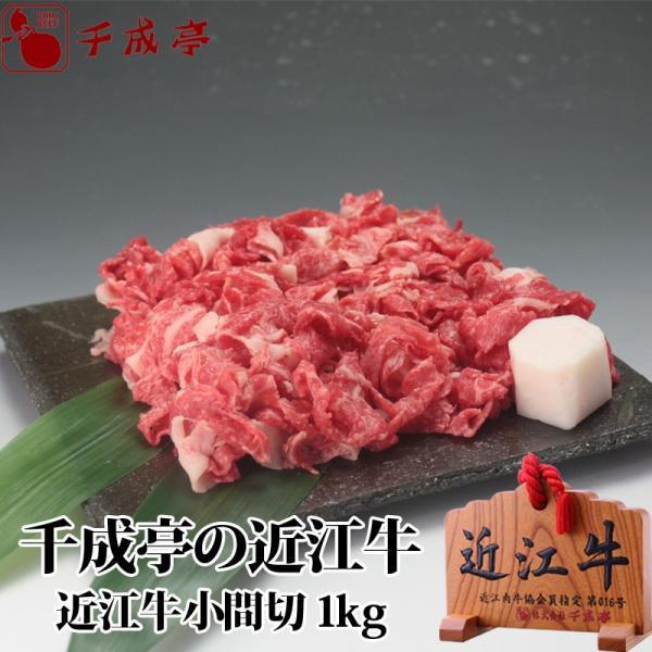 牛肉 肉 焼肉 和牛 近江牛 小間切 1kg