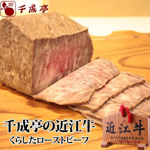 牛肉 肉 加工品 和牛 近江牛 くらした ローストビーフ 300gブロック お中元 ギフト 2021 御中元