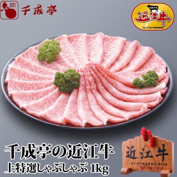 牛肉 肉 和牛 「近江牛 上特選しゃぶしゃぶ 1kg」