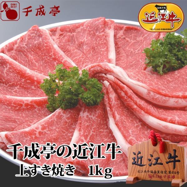 牛肉 肉 和牛 近江牛 上すき焼き 1kg お中元 ギフト 2021 御中元