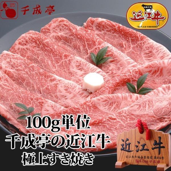 牛肉 肉 和牛 近江牛 極上すき焼き 100g単位 お中元 ギフト 2021 御中元