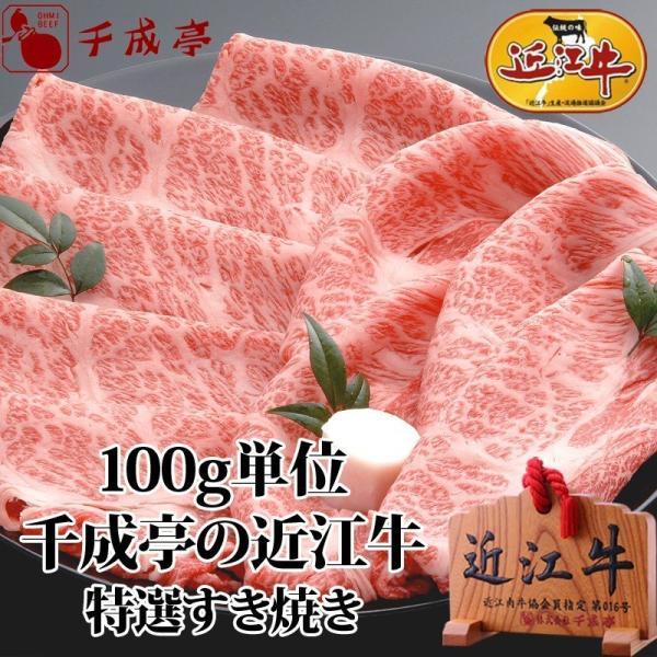 牛肉 肉 和牛 近江牛 特撰すき焼き 100g単位 お中元 ギフト 2021 御中元