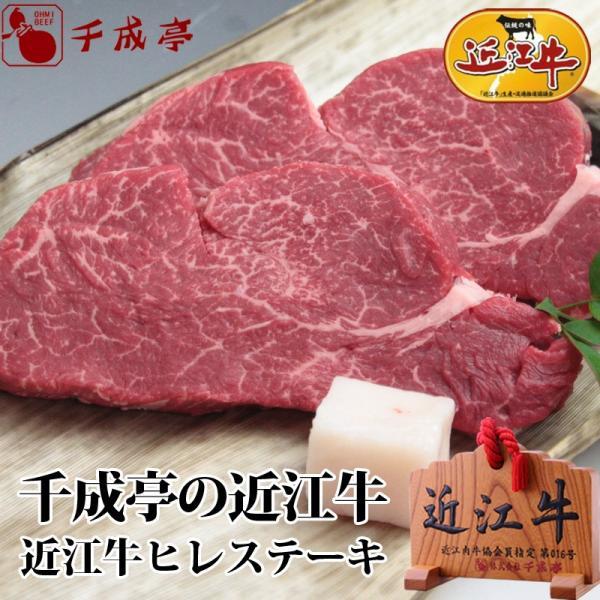 牛肉 肉 焼肉 和牛 近江牛 ヒレステーキ 1枚150g|sennaritei