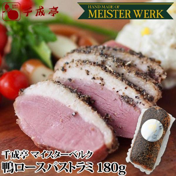 豚肉 肉 国産 ハム  ソーセージ 「鴨ロースパストラミ 1本(180g)」