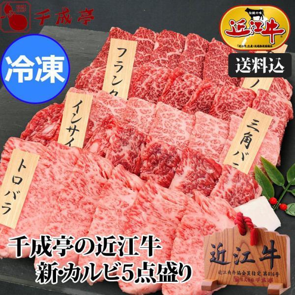 牛肉 肉 焼肉 和牛 近江牛 「新・カルビ食い尽し5点盛り」 送料込み