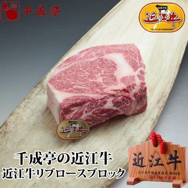 牛肉 肉 焼肉 和牛 近江牛リブロースブロック 1kg