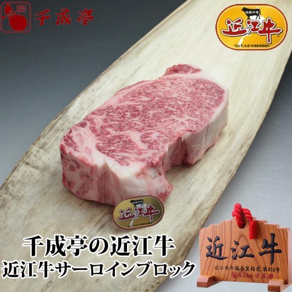 牛肉 肉 焼肉 和牛 近江牛サーロインブロック 1kg お中元 ギフト 2021 御中元
