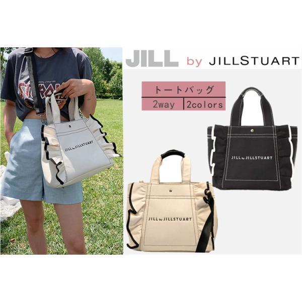 母の日プレゼント JILLbyJILLSTUARTトートバッグ2WAYジルスチュアートトートフリルトートバッグ肩掛け斜め掛けショ