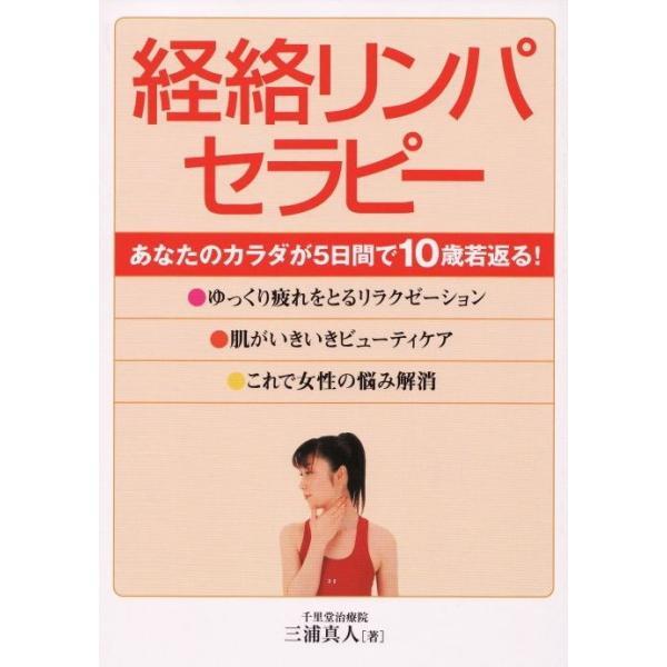 経絡リンパセラピー|senridou