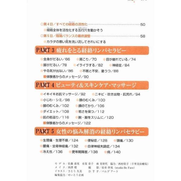 経絡リンパセラピー|senridou|03
