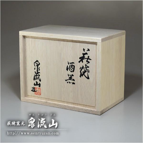 【送料無料】萩焼 片口酒器揃 木箱入り senryuzan 04