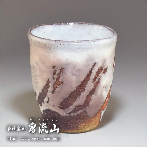 萩焼 窯変フリーカップ・1|senryuzan