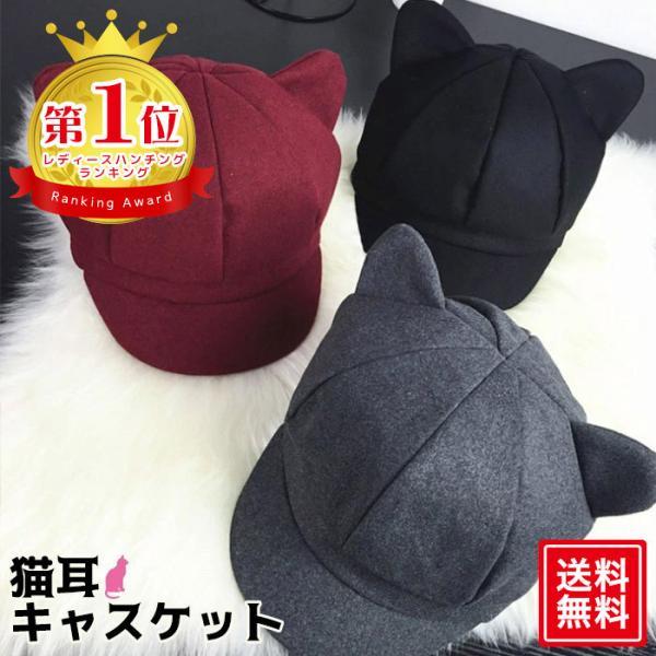 キャスケット帽レディース猫耳帽子ねこ上品かわいいおしゃれ大人