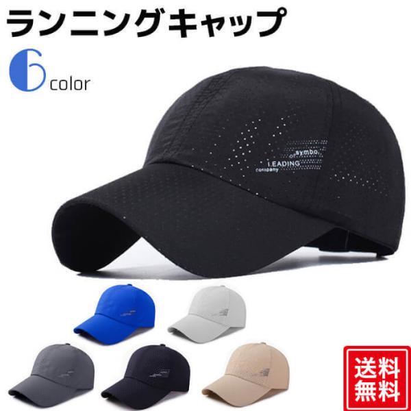 ランニングキャップ6色トレラン深めUV帽子メンズレディース