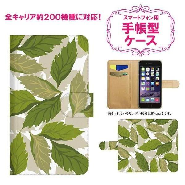 Tポイント貯まる スマホケース iphone7 手帳型ケース ボタニカル柄 特集 パート1
