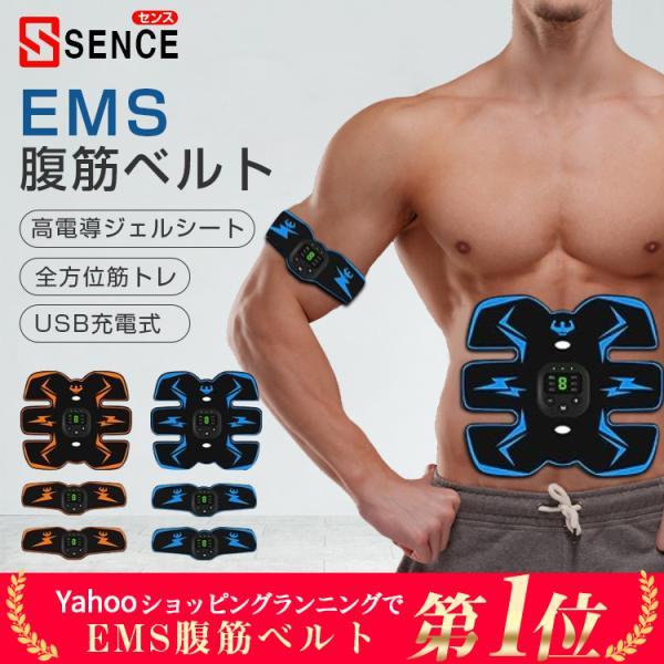 2020新型EMS腹筋ベルト 筋肉トレーニング 腹ダイエット 脇腹 腕腹筋器具 USB充電式 フィットネスマシン シックスパッド 振動 6モード9段階調節 FS66正規品|senseshopping