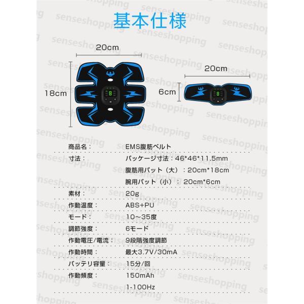 2020新型EMS腹筋ベルト 筋肉トレーニング 腹ダイエット 脇腹 腕腹筋器具 USB充電式 フィットネスマシン シックスパッド 振動 6モード9段階調節 FS66正規品|senseshopping|16