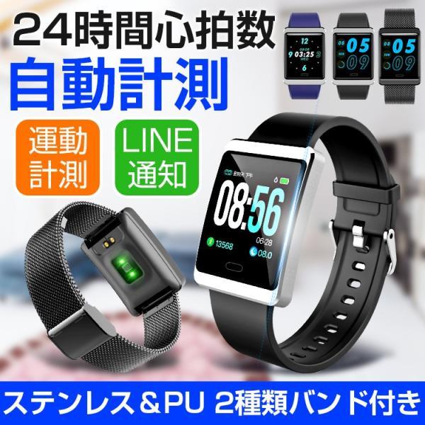 スマートウォッチ 日本語説明書 血圧測定 電話Lineメール着信通知 IPX7防水 iPhone Android対応  スマートブレスレット本体  睡眠  歩数計  心拍数  Y9正規品|senseshopping