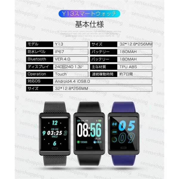 スマートウォッチ 日本語説明書 血圧測定 電話Lineメール着信通知 IPX7防水 iPhone Android対応  スマートブレスレット本体  睡眠  歩数計  心拍数  Y9正規品|senseshopping|16