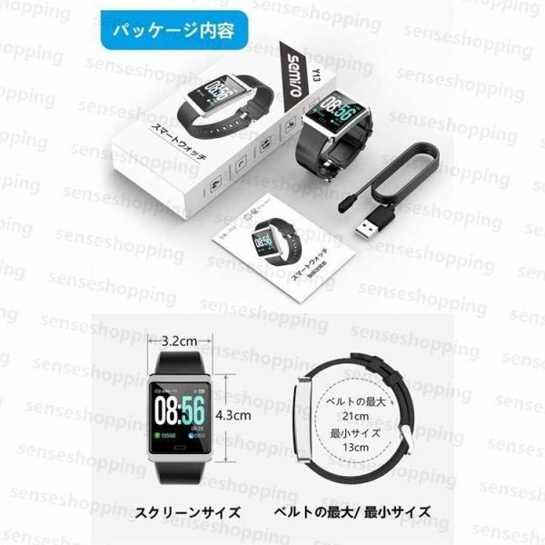 スマートウォッチ 日本語説明書 血圧測定 電話Lineメール着信通知 IPX7防水 iPhone Android対応  スマートブレスレット本体  睡眠  歩数計  心拍数  Y9正規品|senseshopping|18