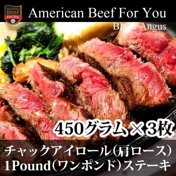 1ポンドステーキ アメリカ産 ブラックアンガス牛 約450g×3枚 総量約1350g キャンプ バーベキュー 残暑見舞い 夏ギフト
