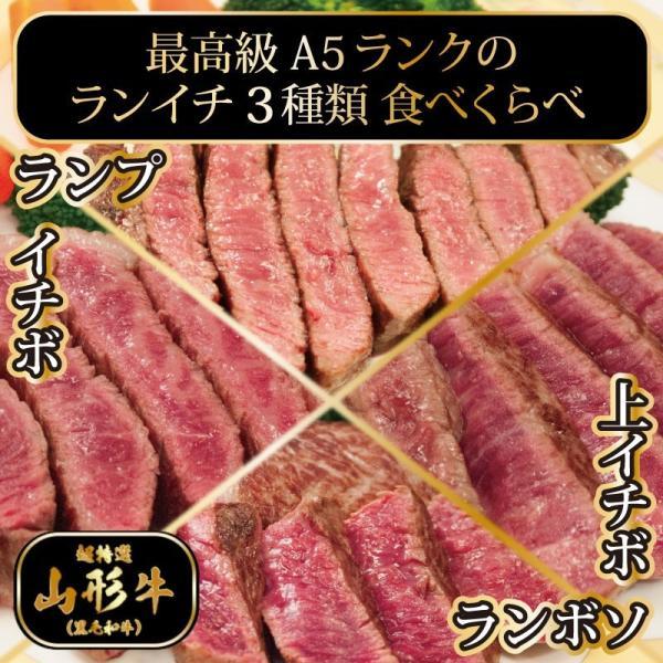 送料無料 A5ランク 山形牛 ステーキ「ランイチ3種類」食べくらべセット 200g×3枚 総量600g 黒毛和牛 ハロウィン ギフト 贈答用 御祝い
