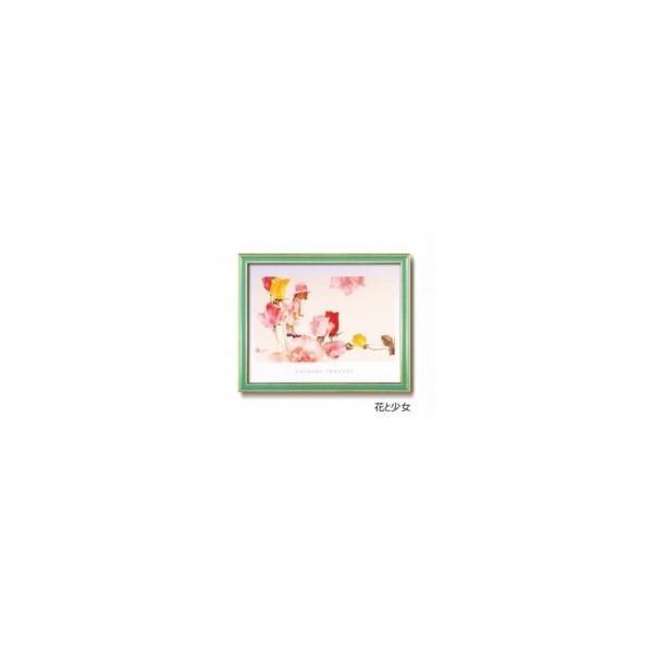 115245 いわさきちひろポスター額(緑) 花と少女 senssyo